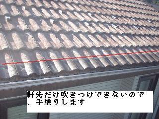 屋根塗装・・2日目_f0031037_21101132.jpg