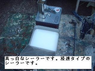 屋根塗装・・2日目_f0031037_2195972.jpg