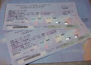 11月5日拓郎のチケット