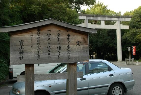 竈山神社 (かまやまじんじゃ)_b0093754_23525030.jpg