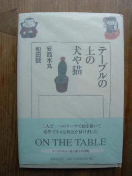 テーブルの上の犬や猫_d0087595_1652149.jpg