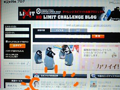exciteブログ TOPリニューアル☆_b0032617_13463456.jpg