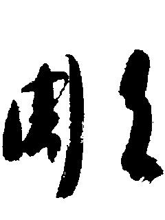 b0075826_23285586.jpg