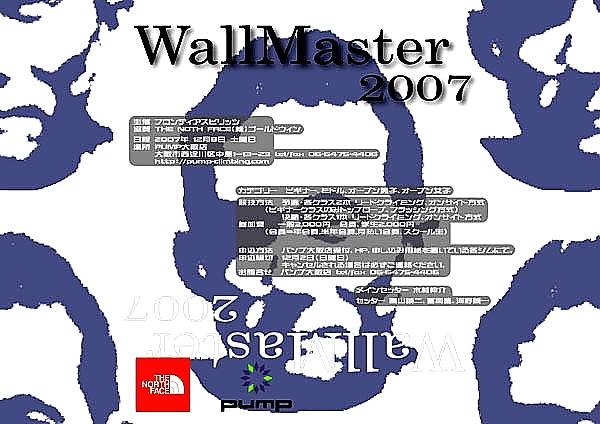 WALL MASTER 2007_a0032559_22291320.jpg