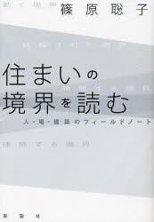 『住まいの境界を読む』 篠原聡子 著_e0051760_16201968.jpg