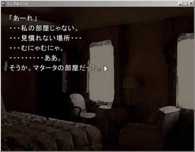 フリーサウンドノベルレビュー 『EmpreLance(エンプルランス)』_b0110969_21302590.jpg