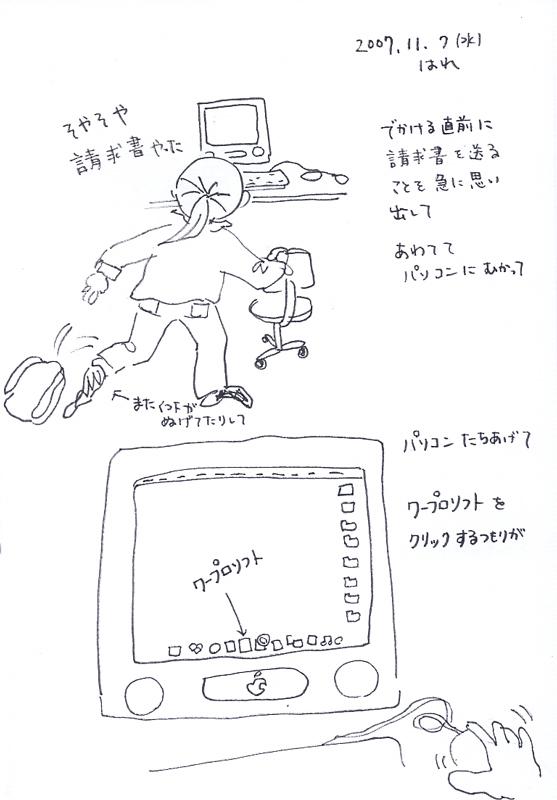 f0072976_010655.jpg