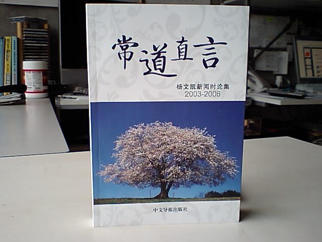 中文導報編集長楊文凱さんの新著《常道直言》刊行_d0027795_951169.jpg