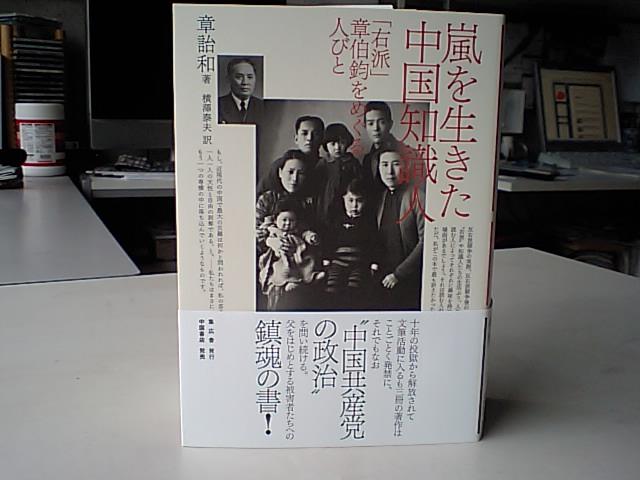 中国書店から『嵐を生きた中国知識人』刊行_d0027795_96735.jpg