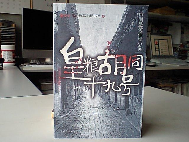 桃子さんの新著、推理小説『皇糧胡同十九号』刊行_d0027795_971486.jpg