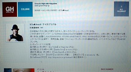 入魂☆『GH』 by Crystal Ballに月2ペースで連載中☆ _b0032617_13223062.jpg
