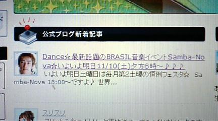 Dance☆最新話題のBRASIL音楽フェスタ【Samba-Nova】☆いよいよ明日11/10(土)夕方6時~♪♪♪_b0032617_17322060.jpg