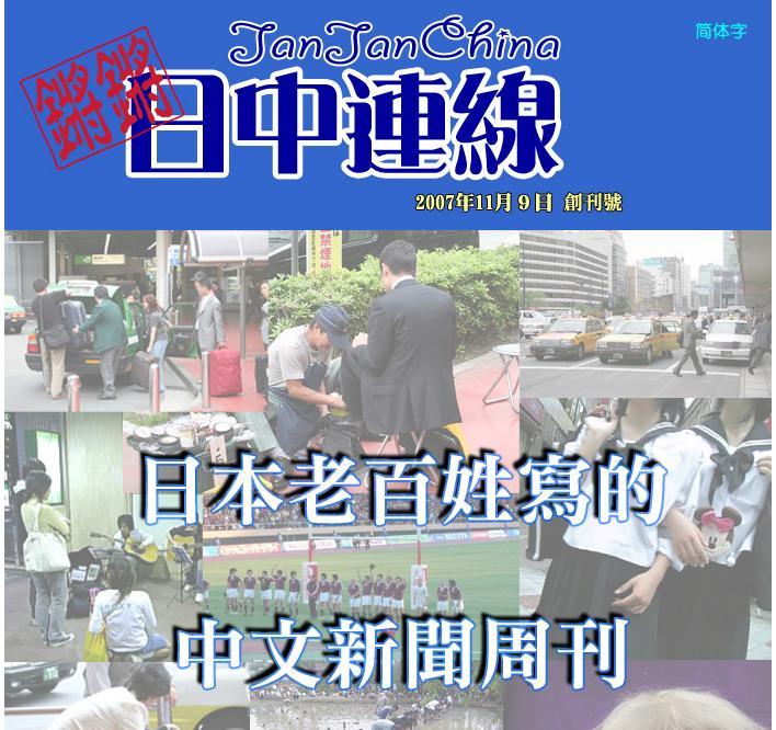 日本老百姓写的中文新聞週刊 11月9日正式創刊_d0027795_11285943.jpg