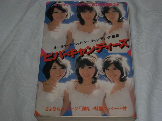 オールナイトニッポン+キャンディーズ編著 / ビバ・キャンディーズ_b0042308_22363938.jpg
