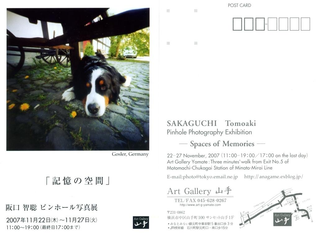 ピンホール写真展 『記憶の空間』  Art Gallery 山手_f0117059_224041100.jpg