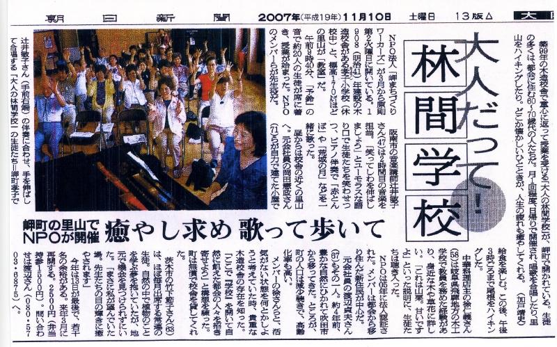 朝日新聞の記事になった_c0108460_15132438.jpg