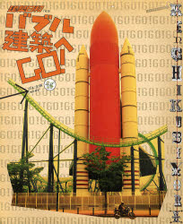 """『建築日和 no.01 """"バブル建築へGO!""""』(責任編集 ぽむ企画)_e0051760_1734045.jpg"""