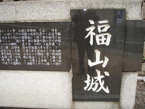 福山城_a0077071_15524842.jpg