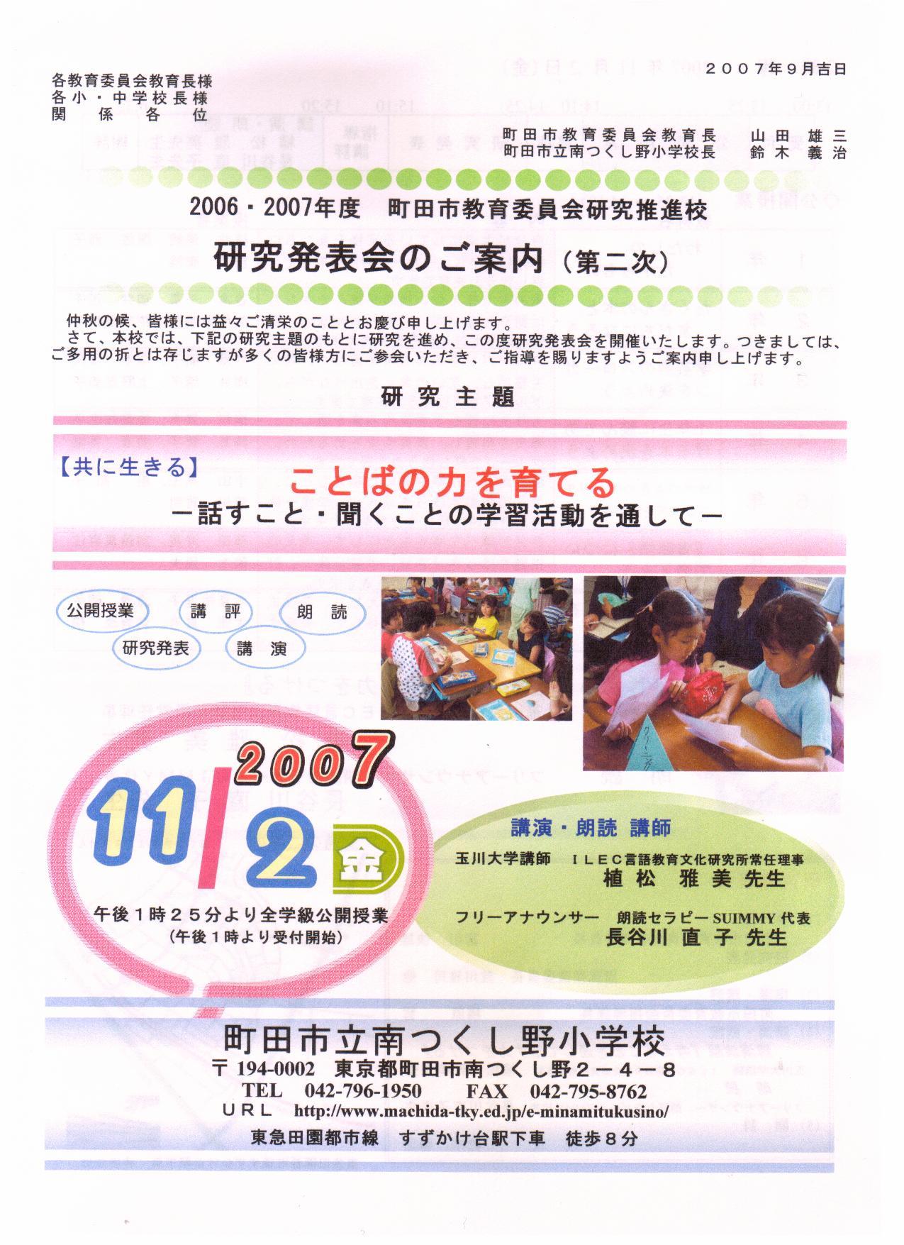ことばの力を育てる~町田市南つくし野小学校研究発表会_e0088256_17573769.jpg