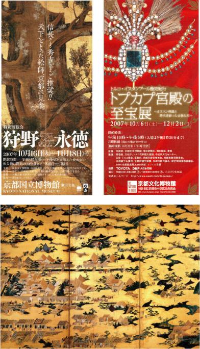 桃山文化絵巻、狩野永徳_f0099102_23424360.jpg
