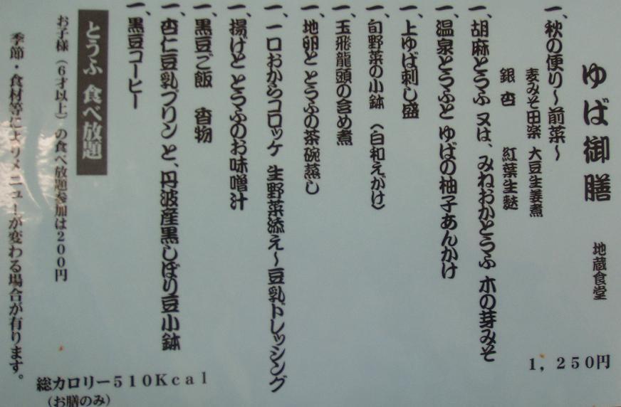 豆腐料理_f0027009_20222098.jpg