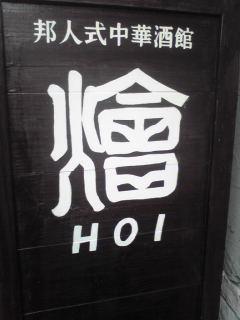 邦人式中華酒館 HOI_c0025217_1232074.jpg