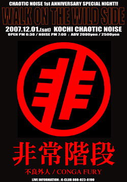 CHAOTIC NOISE 1st ANNIVERSARY SPECIAL NIGHTS!!_f0004730_1722435.jpg