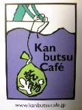 Kanbutsu Cafeさん_f0114838_20551.jpg