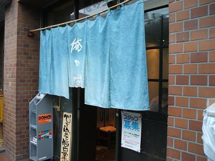 高田馬場  俺の空_d0032156_120885.jpg
