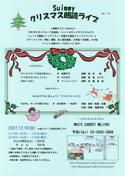 クリスマス朗読ライブ2007_e0088256_1423144.jpg