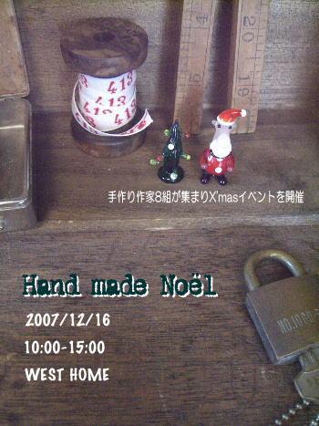 ☆Handmade NOEL☆_b0098081_12581517.jpg