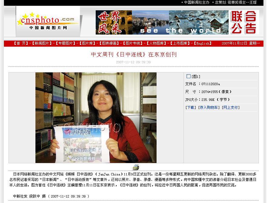 中文週刊「日中連線」創刊 中国新聞社配信_d0027795_111636.jpg