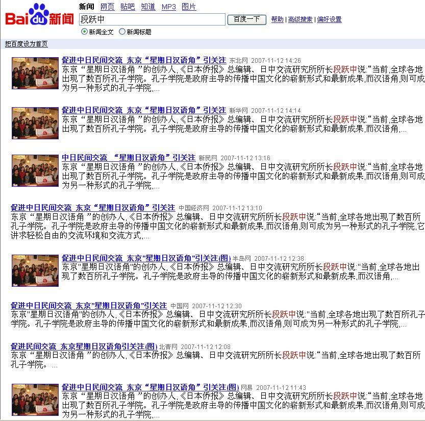 星期日漢語角に関する中国語報道 多くの中国サイトに掲載された_d0027795_1545068.jpg