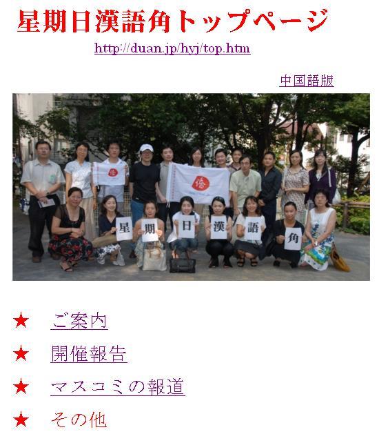 漢語角のトップページを更新しました、アドレスも変更_d0027795_21434543.jpg