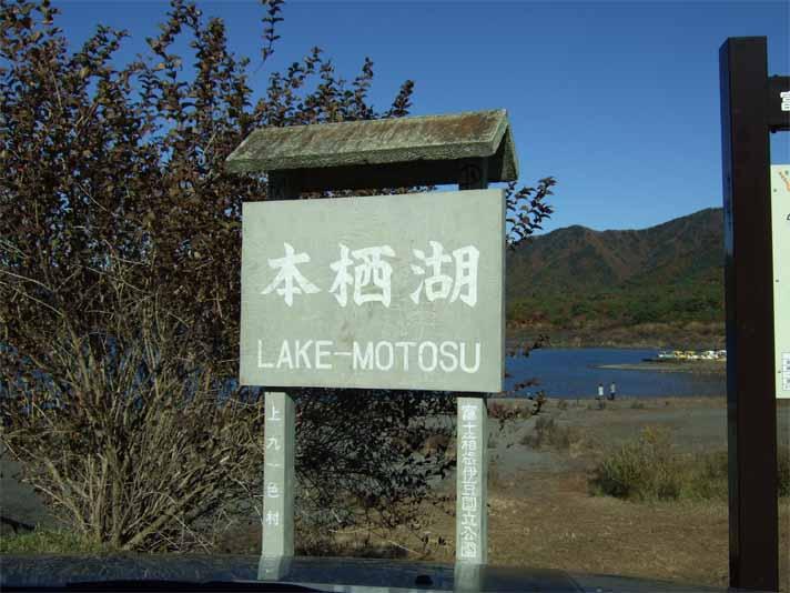 富士五湖&東山湖。_f0157505_14541136.jpg
