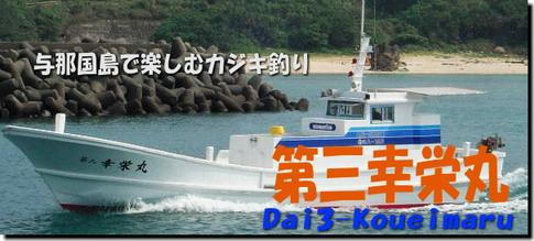 沖縄のチャーターボート大型化 進む!!        [カジキ マグロ トローリング] _f0009039_21533211.jpg