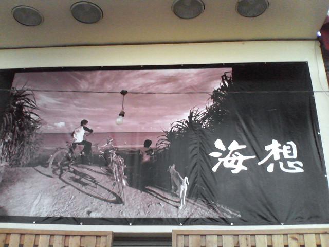 沖縄の風景 by ケータイ すべてには終りがある_f0024992_914747.jpg