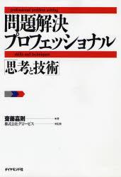問題解決プロフェッショナル「思考と技術」_b0052811_15313585.jpg