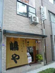 新福島 うどん 嶋や_b0054727_1215431.jpg