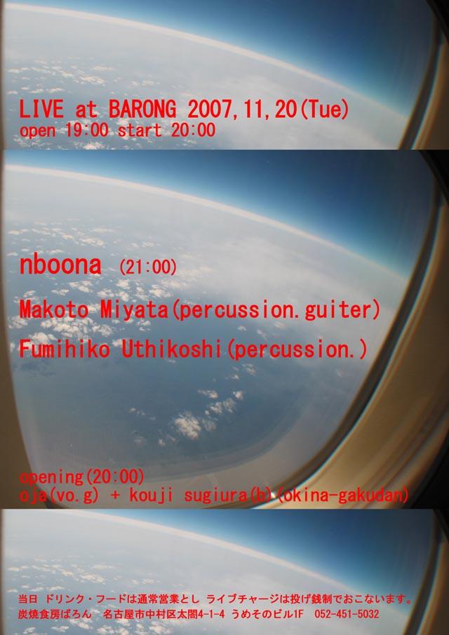 n boona live @ barong_d0121540_13225975.jpg