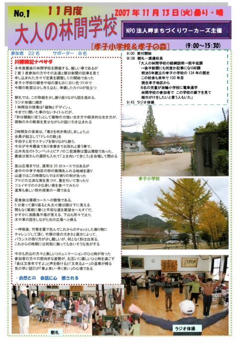 H19年「11月度大人の林間学校」_c0108460_315714.jpg