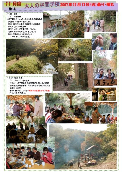 H19年「11月度大人の林間学校」_c0108460_324266.jpg