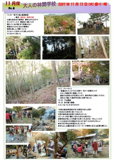 H19年「11月度大人の林間学校」_c0108460_33467.jpg
