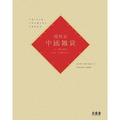 中国雑貨の本_d0069964_1020292.jpg