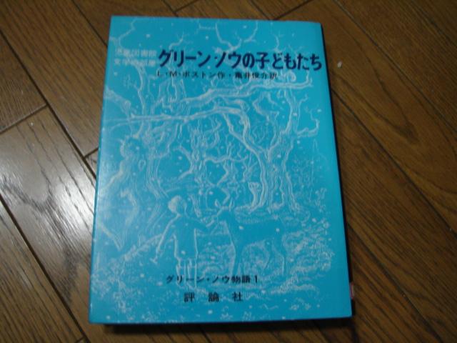 「読書週間」が終わらない_a0025572_21593899.jpg