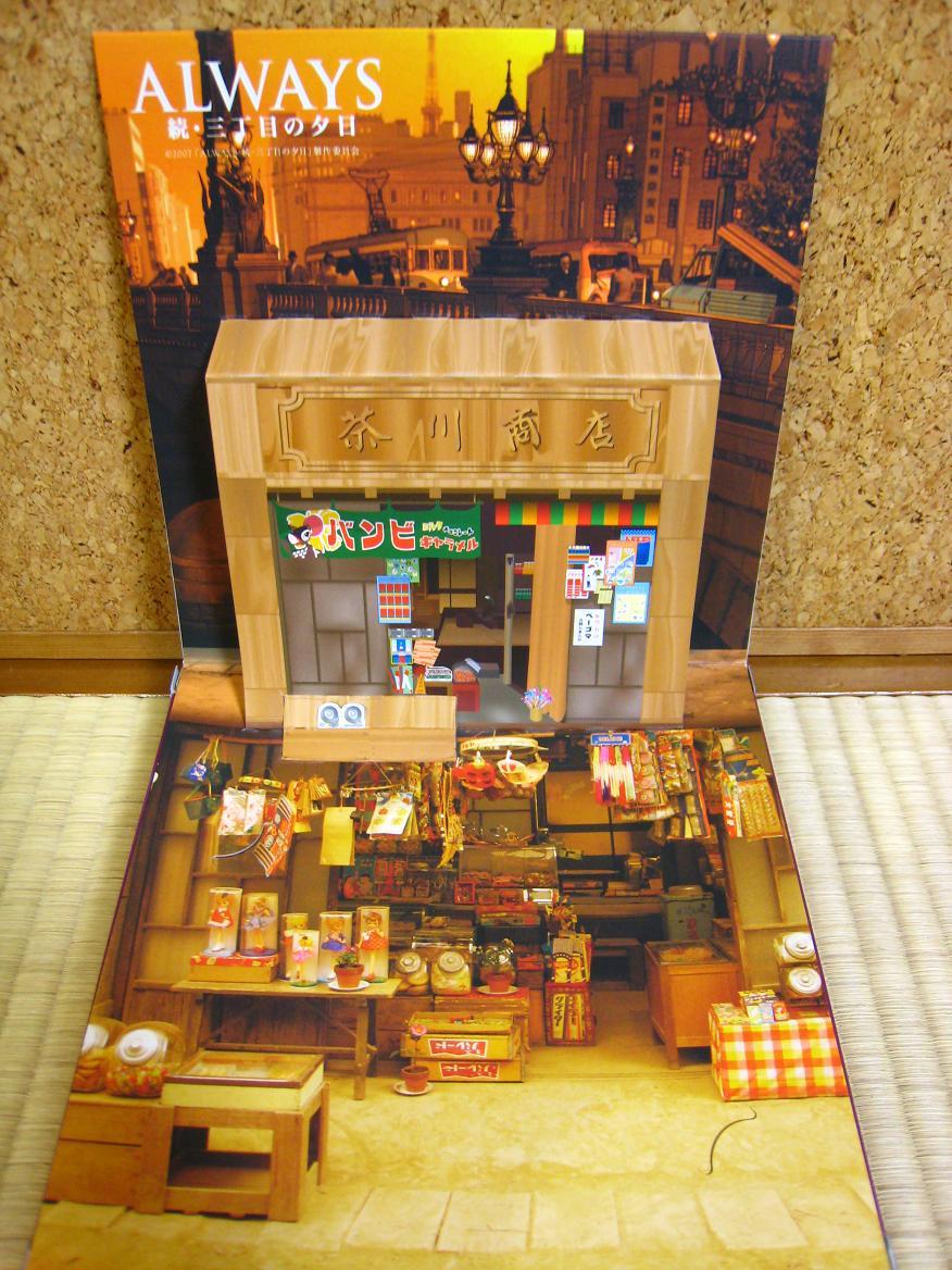 駄菓子詰め合わせセット~ALWAYS 続・三丁目の夕日~_a0107574_207587.jpg