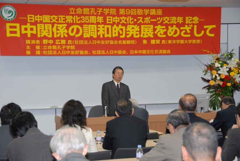 日本立命馆孔子学院主办系列讲座促进中日理解_d0027795_11173661.jpg