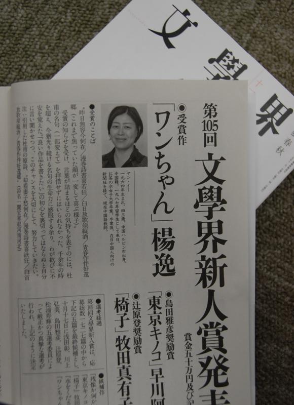 日本《文学界》全文发表中国女性获奖作品_d0027795_1202519.jpg