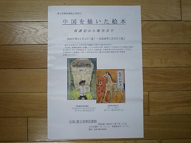 都立多摩図書館主催 中国を描いた絵本展開催_d0027795_16561552.jpg