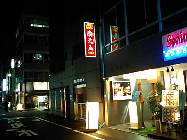 東京駅 八重洲ブックセンターのすぐ隣に 中国人経営の南天玉があります_d0027795_181912100.jpg